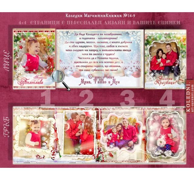 Магнити Книжки с Коледни Мотиви - 6 Снимки и Пожелание №14-8- Семейни Сувенири и Магнити със Снимка :: Дизайн Весела Коледа