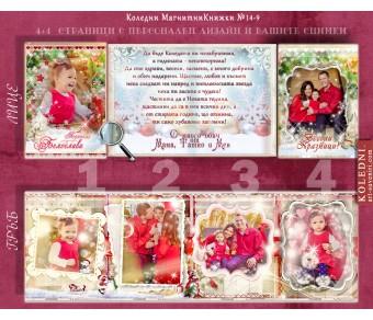 Магнити Книжки с Коледни Мотиви - 6 Снимки и Пожелание №14-8 - ☆.。.:* Коледни Арт Календари | Магнити | Фото