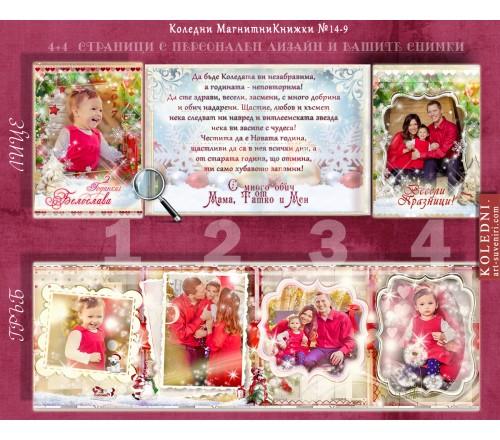 Магнити Книжки с Коледни Мотиви - 6 Снимки и Пожелание №14-8 - ☆.。.:* Коледни Арт Календари | Магнити | Фото››74