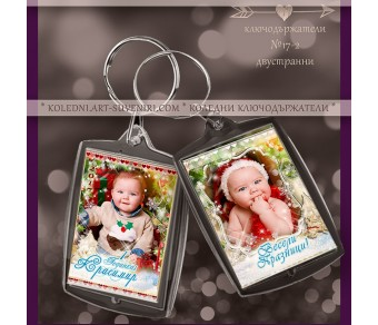 Акрилни Ключодържатели с две Снимки :: Коледни Подаръци №17-2 - ☆.。.:* Коледни Арт Календари | Магнити |