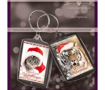 Акрилни Ключодържатели с Лого и Снимка :: Коледни Рекламни сувенири №17-2 - ☆.。.:* Коледни Арт Календари |