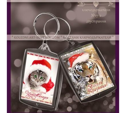 Акрилни Ключодържатели с Лого и Снимка :: Коледни Рекламни сувенири №17-2