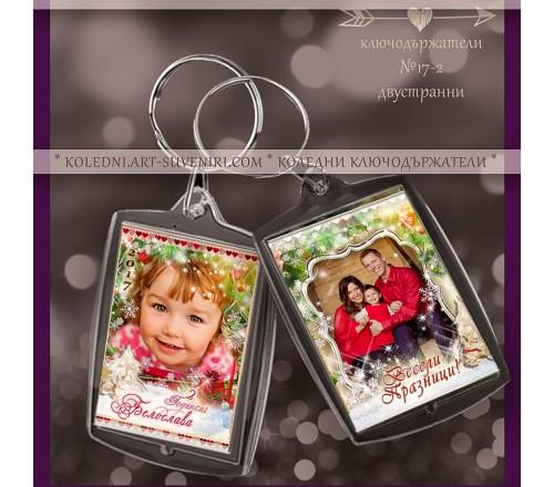 Акрилни Ключодържатели с две Снимки :: Коледни Подаръци №17-2 - ☆.。.:* Коледни Арт Календари | Магнити |››77