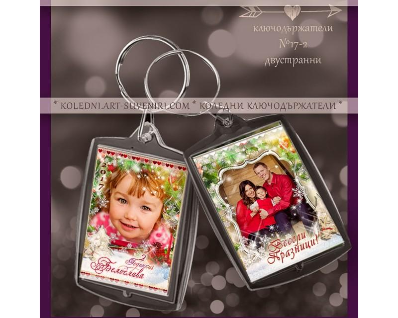 Акрилни Ключодържатели с две Снимки :: Коледни Подаръци №17-2