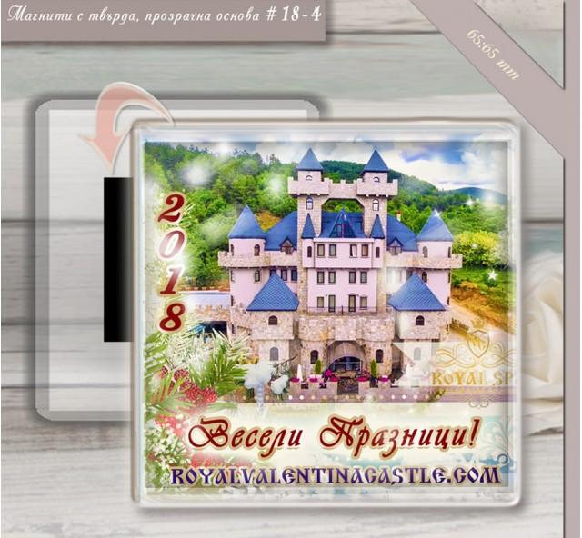 Рекламни подаръци :: Прозрачни Плексигласови Магнити за Хладилник №18-4- Рекламни Коледни Сувенири :: Фирмени Подаръци за Коледа