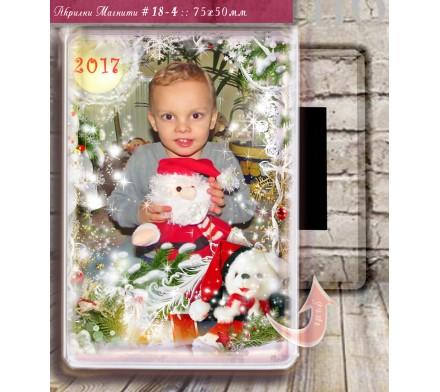 """Акрилни Фото Магнити """"TedyBear"""" :: Коледни Подаръци №18-4"""
