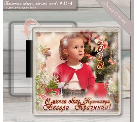 Акрилни Магнити с Акцент върху Снимката :: Коледни Подаръци №18-4