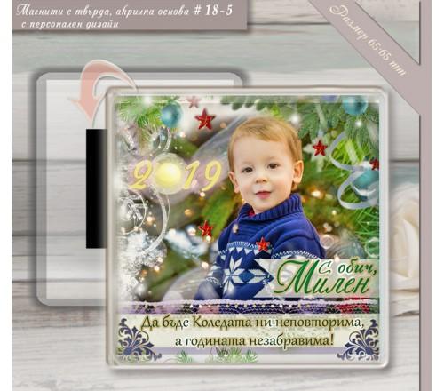 Акрилни Магнити с Акцент върху Снимката :: Коледни Подаръци №18-4 - ☆.。.:* Коледни Арт Календари | Магнити |››139