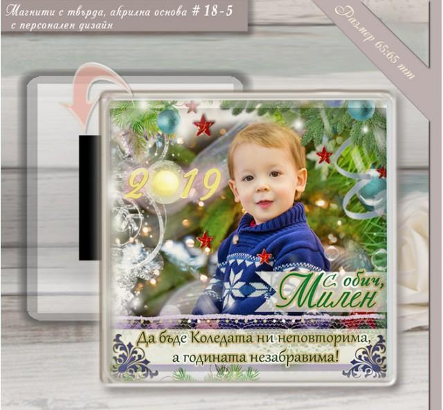 Акрилни Магнити с Акцент върху Снимката :: Коледни Подаръци №18-4- Семейни Сувенири и Магнити със Снимка :: Дизайн Весела Коледа