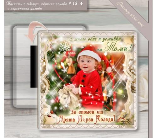"""Прозрачни Плексигласови Магнити с Дизайн """"Голди"""" :: Коледни Подаръци №18-4››129"""