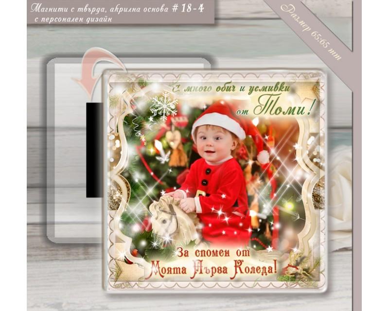 """Прозрачни Плексигласови Магнити с Дизайн """"Голди"""" :: Коледни Подаръци №18-4"""