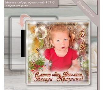 Акрилни Магнити с Акцент върху Снимката :: Коледни Подаръци №18-4 - ☆.。.:* Коледни Арт Календари | Магнити |