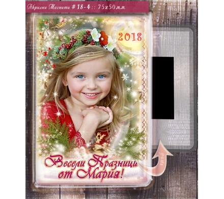 Акрилни Фото Магнити - Портретни Снимки :: Коледни Подаръци №18-4