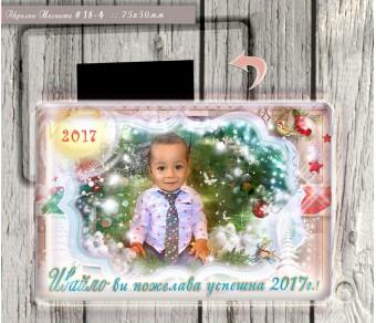 "Акрилни Фото Магнити ""Весели Празници"" :: Коледни Подаръци №18-4"