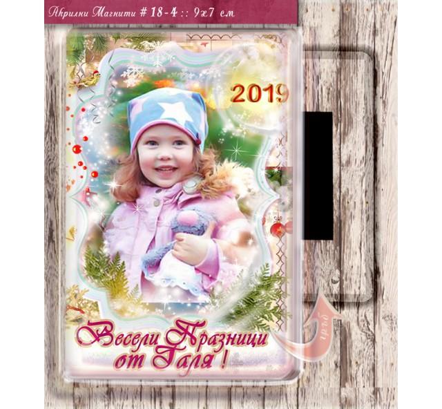 Акрилни Фото Магнити Весели Празници :: Коледни Подаръци №18-4- Семейни Сувенири и Магнити със Снимка :: Дизайн Весела Коледа