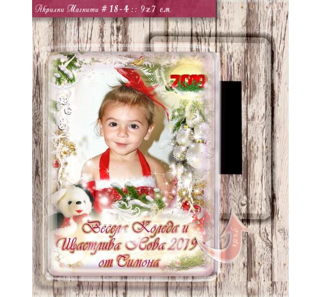 Акрилни Фото Магнити TedyBear :: Коледни Подаръци №18-4- Семейни Сувенири и Магнити със Снимка :: Дизайн Весела Коледа