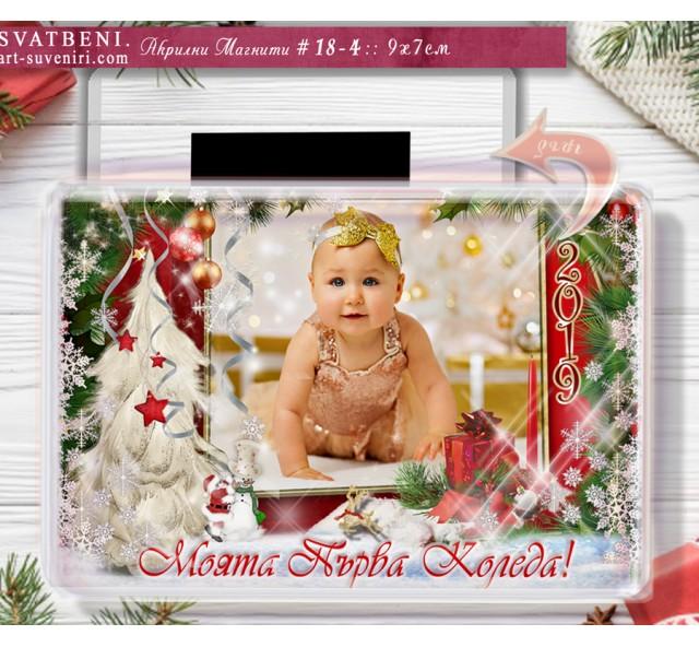 Коледна Приказка :: Прозрачни плексигласови магнити №18-4- Семейни Сувенири и Магнити със Снимка :: Дизайн Весела Коледа