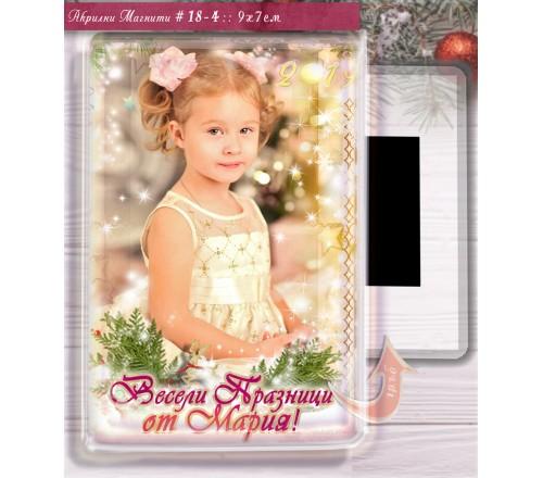 Акрилни Фото Магнити - Портретни Снимки :: Коледни Подаръци №18-4››95
