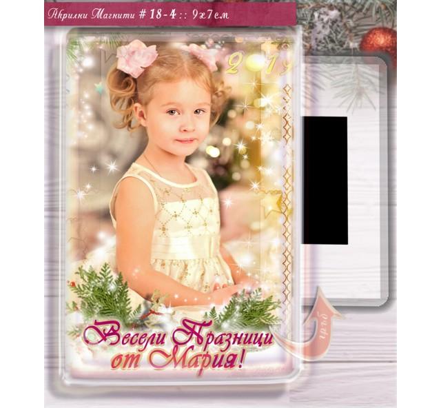 Акрилни Фото Магнити - Портретни Снимки :: Коледни Подаръци №18-4- Семейни Сувенири и Магнити със Снимка :: Дизайн Весела Коледа