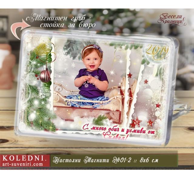 Mагнити Рустик с Поставка за Бюро :: Коледени подаръци №18-42- Семейни Сувенири и Магнити със Снимка :: Дизайн Весела Коледа