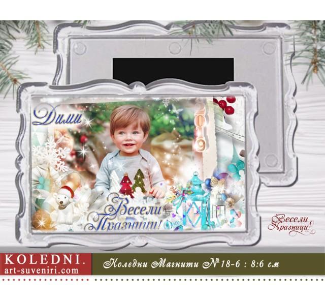 Плексигласови Mагнити в красива Форма и Коледен дизайн №18-6- Семейни Сувенири и Магнити със Снимка :: Дизайн Весела Коледа