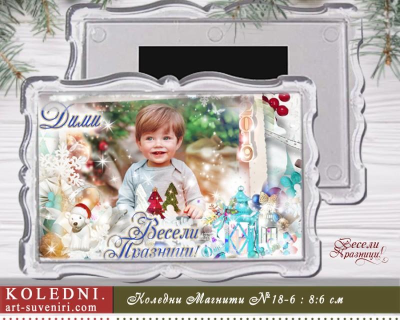 Плексигласови Mагнити в красива Форма и Коледен дизайн №18-6