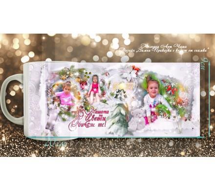 Коледни Чаши с Колаж от 2 или 3 снимки :: Коледни Подаръци №19-93