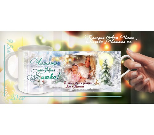 """Коледни Чаши със снимка и Дизайн """"Зимна Приказка"""" :: Коледни Подаръци №19-91››78"""