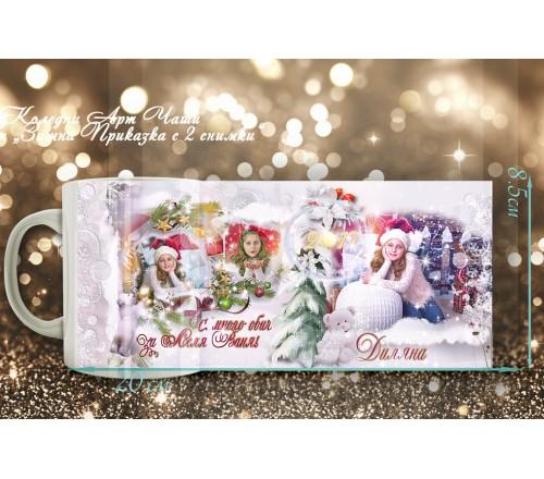 Коледни Чаши с Колаж от 2 или 3 снимки :: Коледни Подаръци №19-93››80