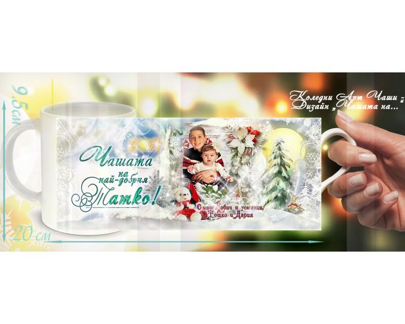 """Чаши със Снимка и Надпис по Избор :: Коледен Дизайн """"TeddyBear"""" №19-91"""