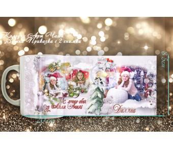 Коледни Чаши с Колаж от 2 или 3 снимки :: Коледни Подаръци №19-93 - ☆.。.:* Коледни Арт Календари | Магнити |