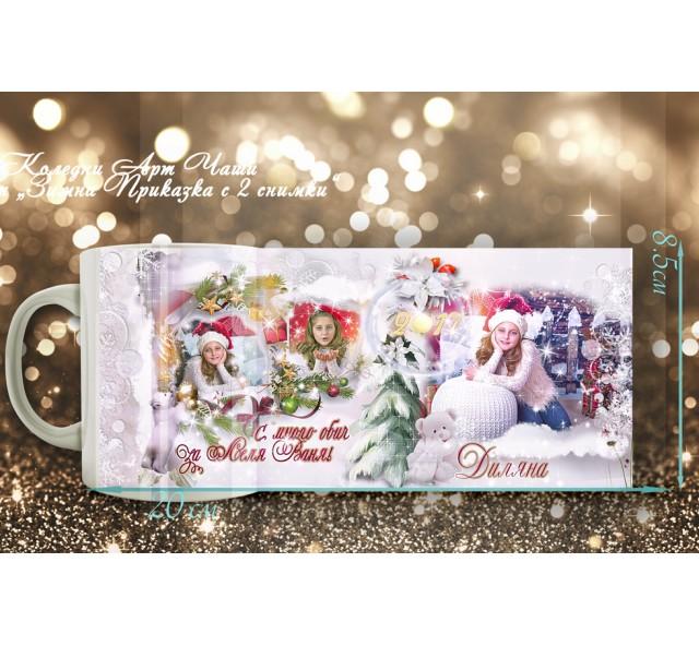 Коледни Чаши с Колаж от 2 или 3 снимки :: Коледни Подаръци №19-93- Семейни Сувенири и Магнити със Снимка :: Дизайн Весела Коледа