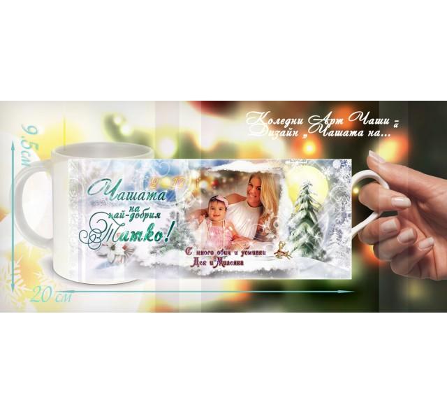 Коледни Чаши със снимка и Дизайн Зимна Приказка :: Коледни Подаръци №19-91- Семейни Сувенири и Магнити със Снимка :: Дизайн Весела Коледа