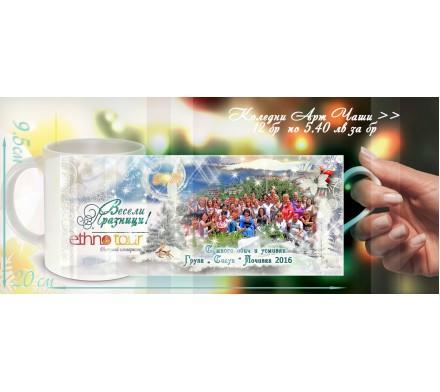 Керамични Чаши с Лого Снимки и Коледни Мотиви :: Рекламни Подаръци №19-91