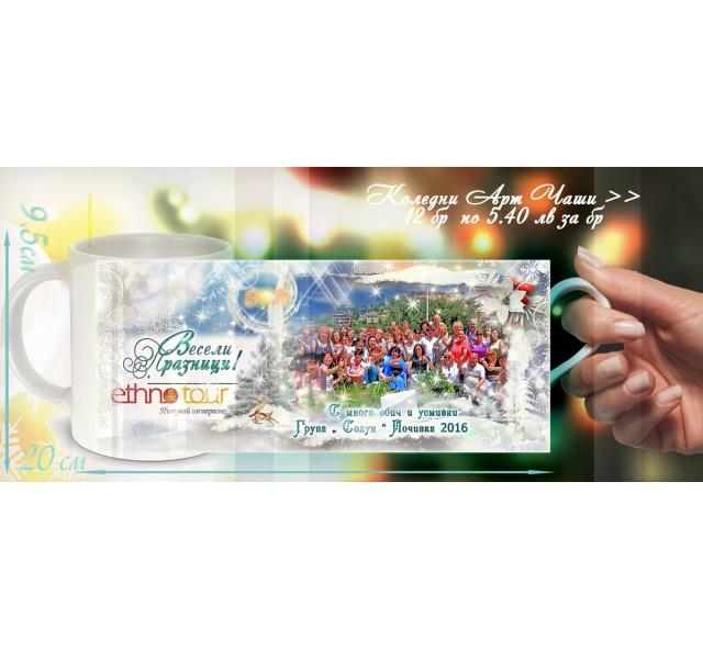 Керамични Чаши с Лого Снимки и Коледни Мотиви :: Рекламни Подаръци №19-91- Рекламни Коледни Сувенири :: Фирмени Подаръци за Коледа