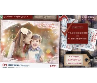 Фото Календари с акцент върху снимката и арт дизайн, без коледни акценти №11-4 - ☆.。.:*