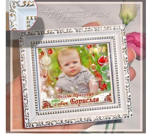 """Магнити в Рамка с дизайн """"Весели Празници"""" №32-2››125"""