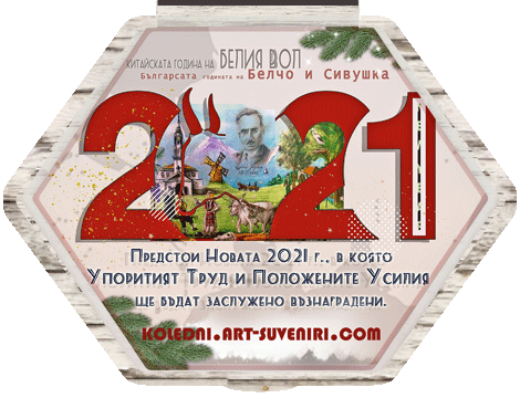 ☆АРТ™ Календари | Коледни Магнити | Фото Подаръци | Рекламни материали