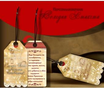 Етикети с две лица  - Лого и Коледно Пожелание :: Фирмени подаръци № 09-1Е
