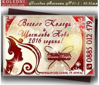Рекламни Магнити :: Коледен Дизайн за ФРИЗЬОРСКИ САЛОНИ №01-2