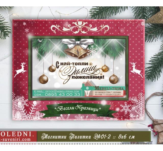 Рекламни Магнити Весели Празници №01-4- Рекламни Коледни Сувенири :: Фирмени Подаръци за Коледа