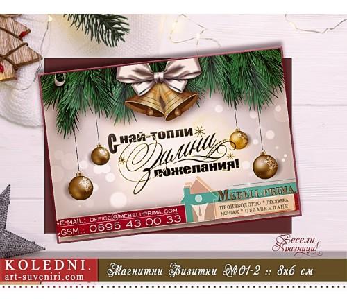 Магнитни Визитки :: Рекламни Коледни Подаръци №01-4››162