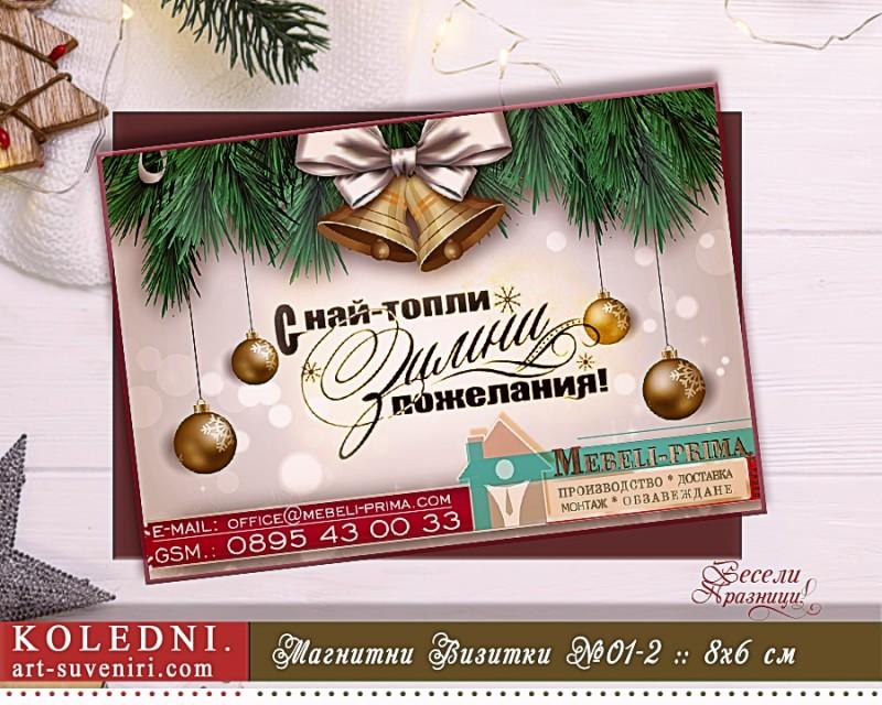 Магнитни Визитки :: Рекламни Коледни Подаръци №01-4