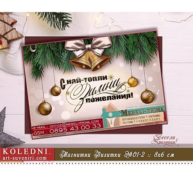 Магнитни Визитки :: Рекламни Коледни Подаръци №01-4- Рекламни Коледни Сувенири :: Фирмени Подаръци за Коледа