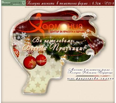 Магнити в Тематична Форма и Коледен Дизайн за ФРИЗЬОРСКИ САЛОНИ №01-9