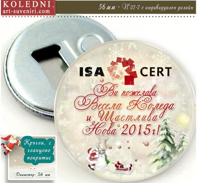 Магнити Отварачки с Лого и Коледно Послание :: Дизайн Bella №07-7- Рекламни Коледни Сувенири :: Фирмени Подаръци за Коледа