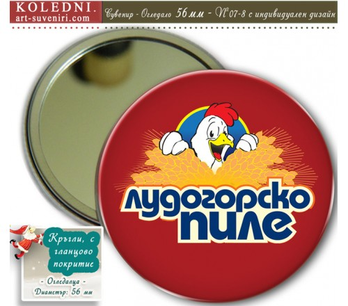 Сувенир Огледалце или Магнити Отварачки с акцент върху Логото и Коледно Послание :: №07-7