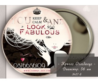 "Рекламни Огледалца ""Keep Calm"" за Вашия Фризьорски салон или Бюти Студио :: №07-7 - ☆.。.:* Коледни Арт Календари"