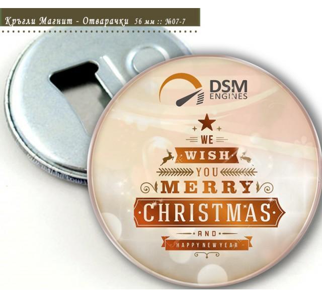 Рекламни подаръци за Коледа :: Сувенир Огледалце или Магнити Отварачки :: №07-7
