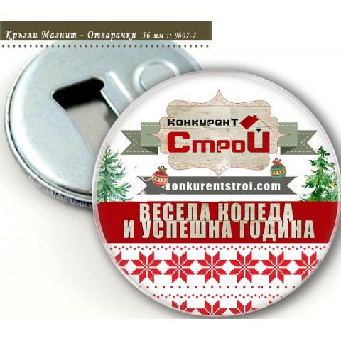 Рекламно Огледалце или Магнити Отварачки с Етно Коледни Мотиви:: №07-7